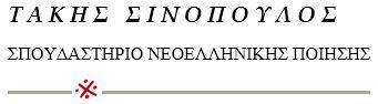 Ίδρυμα «Τάκης Σινόπουλος- Σπουδαστήριο Νεοελληνικής Ποίησης»