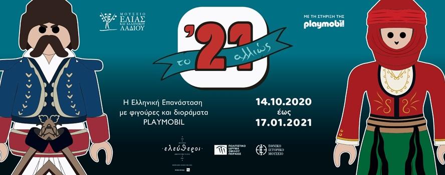 Το '21 αλλιώς: Η Ελληνική Επανάσταση με φιγούρες και διοράματα PLAYMOBIL»  Έκθεση στο Μουσείο Ελιάς και Ελληνικού Λαδιού