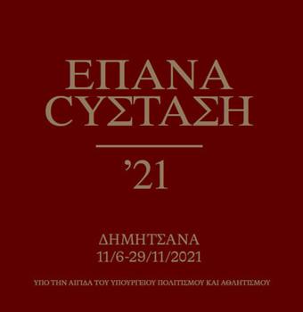 Περιοδική Έκθεση «ΕΠΑΝΑCYΣΤΑΣΗ '21: ΔΗΜΗΤΣΑΝΑ» | eleftheroi
